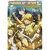 アイドルマスター relations (1) (IDコミックス REXコミックス)