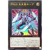 【シングルカード】FNo.0未来皇ホープ エクシーズ ウルトラ NECH-JP081 [おもちゃ&ホビー]