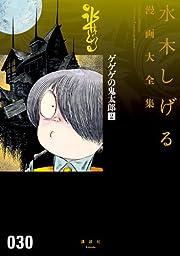 ゲゲゲの鬼太郎(2) (水木しげる漫画大全集)