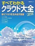 すべてわかるクラウド大全2014 (日経BPムック) [単行本] / 日経BP社 (刊)