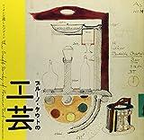 ブルーノ・タウトの工芸―ニッポンに遺したデザイン (LIXIL BOOKLET)