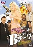 速攻ヤロー Bチーク [DVD]
