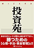 DVD 投資苑 ~アレキサンダー・エルダー博士の超テクニカル分析~