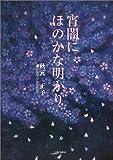 宵闇にほのかな明かり (アルカディアシリーズ―フローラブックス)