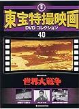 隔週刊 東宝特撮映画DVDコレクション (40) 世界大戦争
