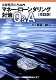 金融機関のためのマネー・ローンダリング対策Q&A【改訂版】