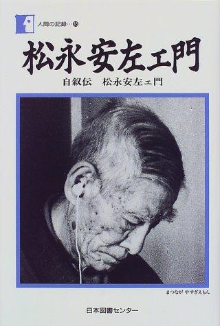 松永安左ェ門―自叙伝 松永安左ェ門 (人間の記録 (85))