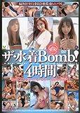 偏執狂実行委員会推薦オムニバス ザ・水着Bomb ! 4時間 [DVD]