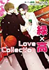 Love Collection 緑×高 (Philippe Comics Deluxe)