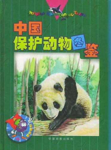 中国保护动物图鉴图片/大图欣赏