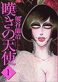 嘆きの天使 1 (1) (ホラーMコミックス) (ぶんか社コミックス ホラーMシリーズ)