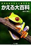 かえる大百科―お茶目なカエルと暮らす法 (アクアライフの本)