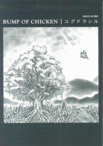 バンプ・オブ・チキン/ユグドラシル