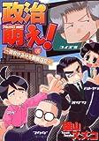政治萌え—国会ゆるゆる観察日記 (ふぁんふぁんシリーズ)