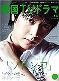 もっと知りたい!韓国TVドラマvol.16 (MOOK21)