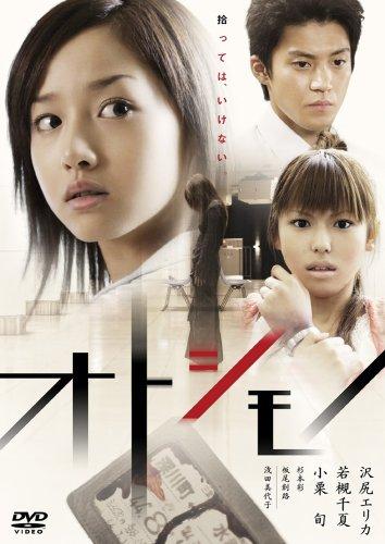 オトシモノ [DVD]