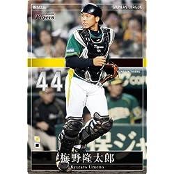 オーナーズリーグ20弾/OL20/ST/梅野隆太郎/阪神