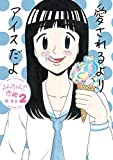 るみちゃんの恋鰹 2 (ビッグコミックス)