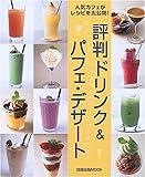 評判ドリンク&パフェ・デザート―人気カフェがレシピを大公開! (旭屋出版MOOK)