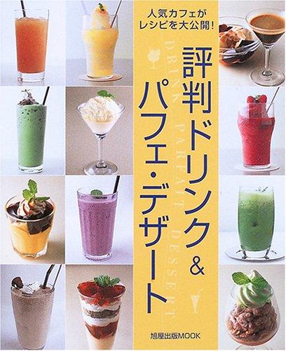 評判ドリンク&パフェ・デザート