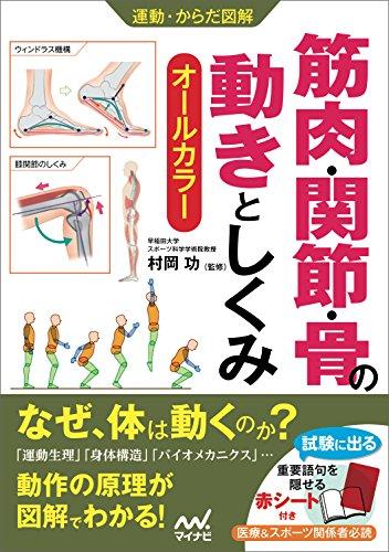 運動・からだ図解 筋肉・関節・骨の動きとしくみ