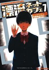 漂流ネットカフェ(7) (アクションコミックス)