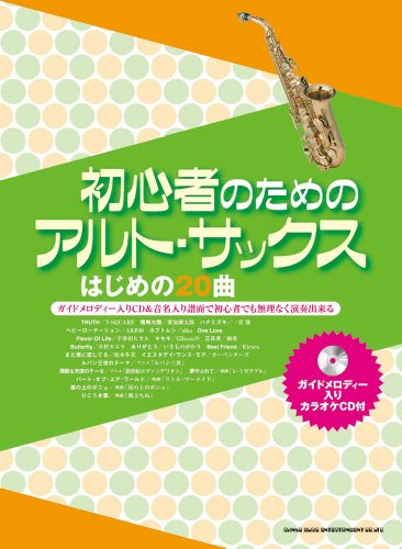 初心者のためのアルト・サックス はじめの20曲(ガイドメロディー入りカラオケCD付)