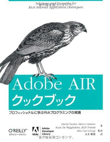 Adobe AIR ���å��֥å� ���ץ�ե��å���ʥ�˳ؤ�RIA�ץ?��ߥμ���