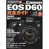 Canon EOS D60完全ガイド―D60を知りつくす1冊!! (Impress mook)