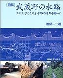図解 武蔵野の水路―玉川上水とその分水路の造形を明かす