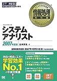 情報処理教科書 システムアナリスト 2007年度版 (情報処理…