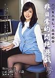 非日常的悶絶遊戯 第百八十三章 寺崎泉 AVS collector's [DVD]