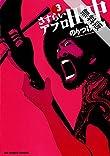 さすらいアフロ田中(3)【期間限定 無料お試し版】 (ビッグコミックス)