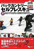 DVD付 バックカントリーセルフレスキュー 雪崩事故とケガからの救助マニュアル (よくわかるDVD+Book)