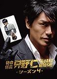 ��̿��Ĺ����� ��������4 DVD-BOX(5����)