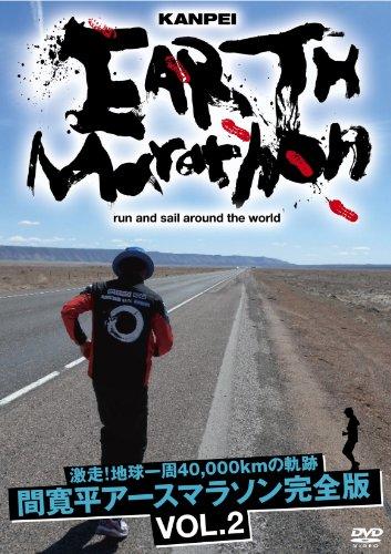 激走!地球一周40,000kmの軌跡 間寛平アースマラソン完全版 VOL.2 [DVD]