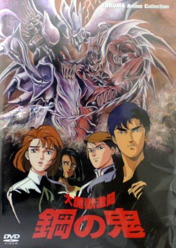 TOKUMA Anime Collection『大魔獣激闘 鋼の鬼』 [DVD]