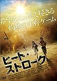 ヒート・ストローク [DVD]