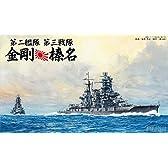 1/700 特シリーズSPOT No.35第二艦隊 第三戦隊 1944年 金剛・榛名セット