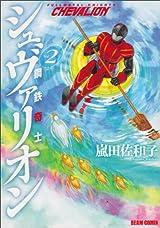 最終回後の生きづらいヒーローを描く「鋼鉄奇士シュヴァリオン」2巻