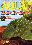 月刊 AQUA LIFE (アクアライフ) 2013年 02月号 [雑誌]