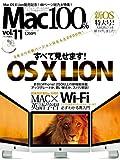 Mac100% vol.11 (100%ムックシリーズ)