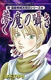 夢魔の囁き (MBコミックス 新・霊能者緒方克己シリーズ 6)