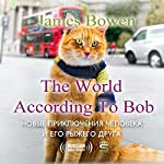 The World According to Bob [Russian Edition]: The Further Adventures of One Man and His Street-wise Cat | James Bowen