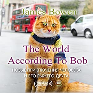 The World According to Bob [Russian Edition] Audiobook