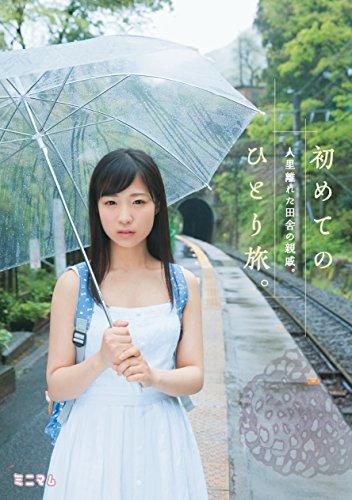 初めてのひとり旅。人里離れた田舎の親戚。 栄川乃亜 ミニマム [DVD]