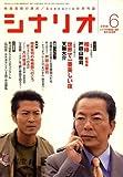 シナリオ 2008年 06月号 [雑誌]