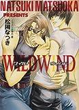WILD WIND / 松岡 なつき のシリーズ情報を見る