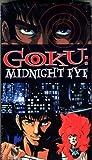 Goku:Midnight Eye Volume 1