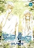 草の冠星の冠 4 (バーズコミックス ルチルコレクション)